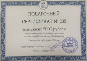 Также Вы можете приобрести подарочный сертификат на любую сумму
