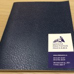 Фирменная тетрадь для конспектов