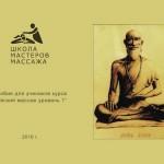 18 страничное пособие по тайскому массажу