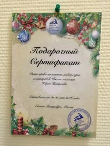 Новогодний сертификат на посещение любых семинаров