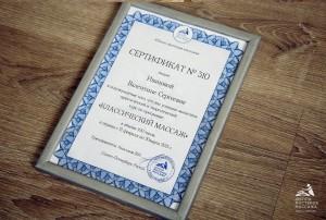 Сертификат об окончании школы