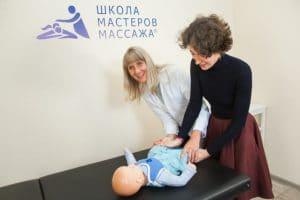 Курсы обучения детскому массажу в Санкт-Петербурге
